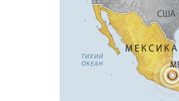 Сильное землетрясение произошло в Мексике