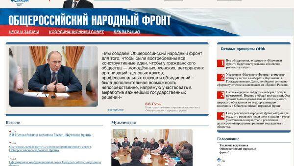 Скриншот страницы сайта Общероссийского народного фронта