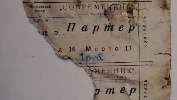 Археологи нашли театральные билеты 60-х годов на Триумфальной площади