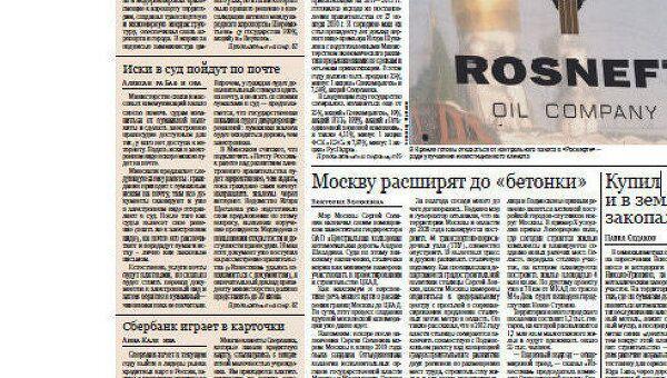 Общенациональная ежедневная газета Известия