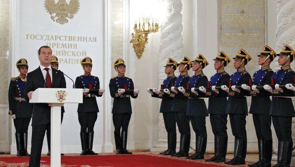 Президент РФ Д.Медведев вручил Государственные премии за 2010 год 11 лауреатам