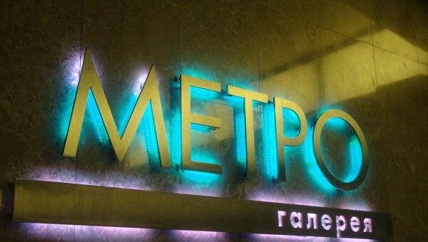 Выставка метро