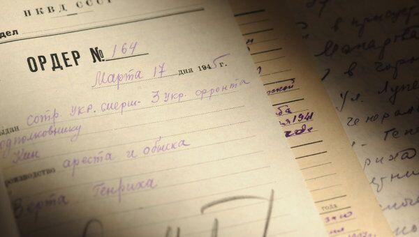 Материалы из архива ФСБ РФ