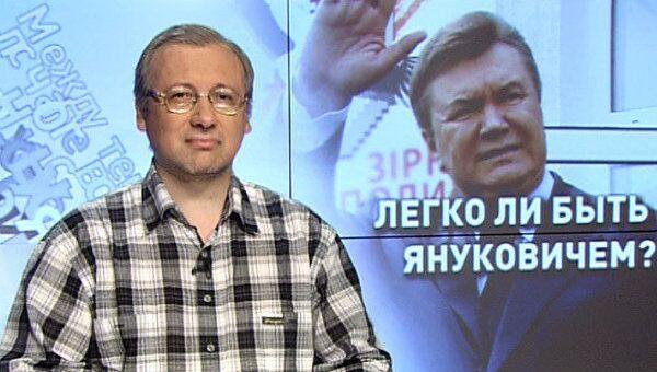 Легко ли быть Януковичем?