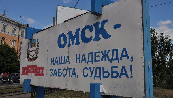 социальная реклама в Омске