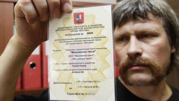 Выдача разрешений на перевозки легковым такси в Москве. Архив
