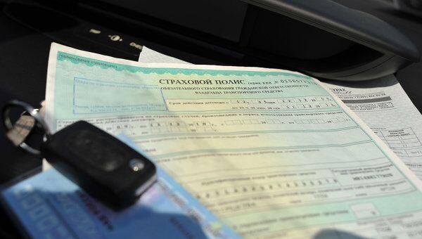 Страховой полис ОСАГО, архивное фото