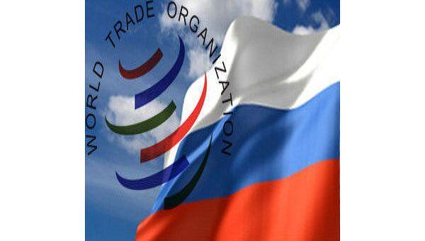 Россия ВТО