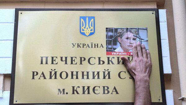 Рассмотрение уголовного дела против Юлии Тимошенко