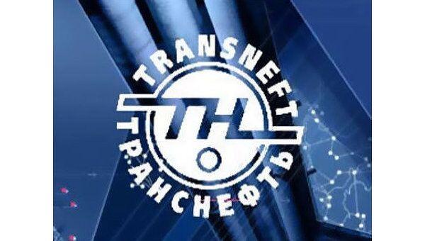 Транснефть 28 января определит подрядчиков для строительства ВСТО-2