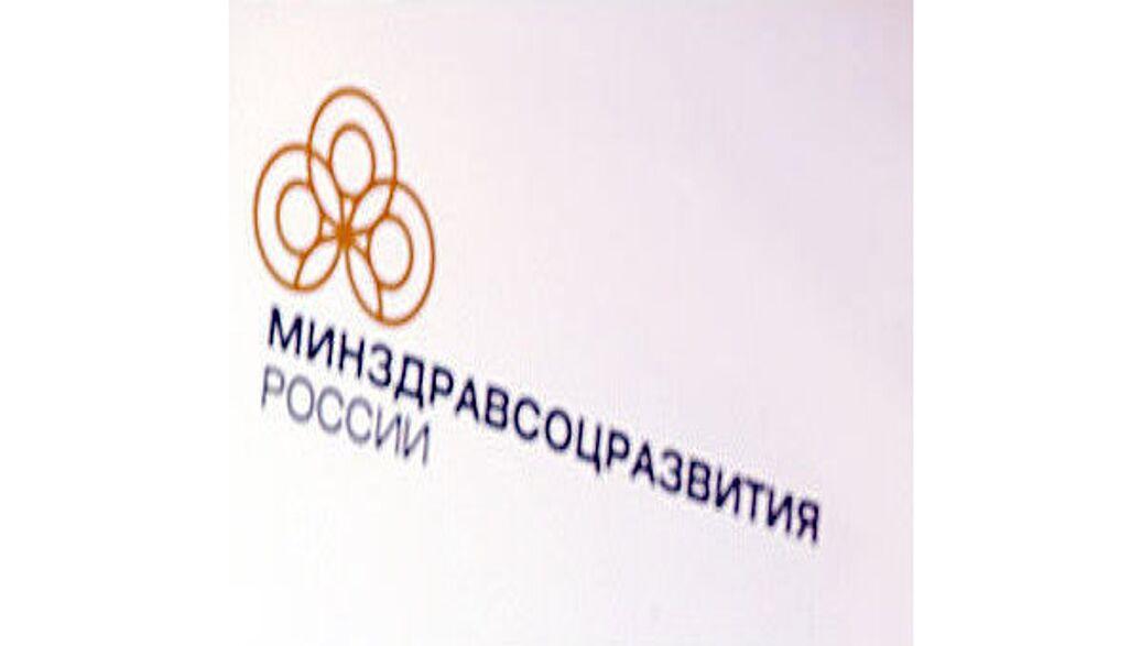 Картинки по запросу Минздравсоцразвития России