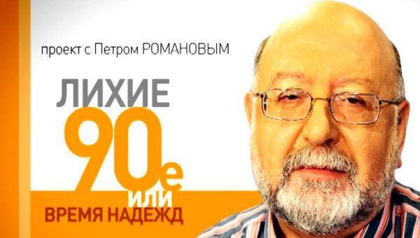 Лихие 1990-е. Хасавюртовские соглашения: иллюзия мира в чеченской войне