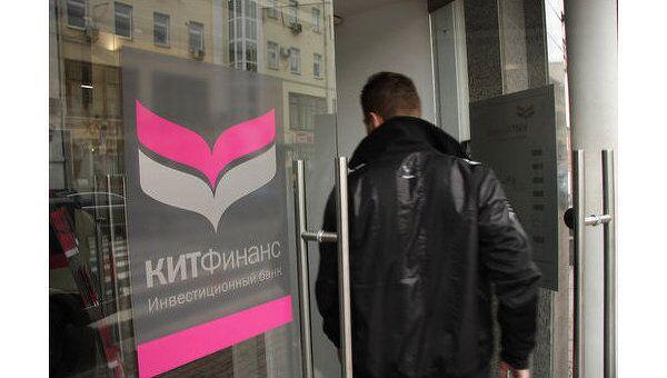 Независимый российский инвестиционный банк КИТ Финанс