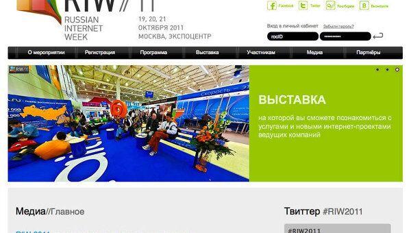 Сайт Недели российского интернета (RIW)