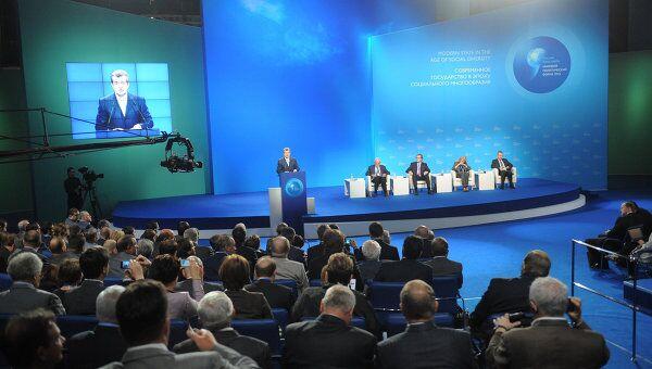 Мировой политический форум в Ярославле.