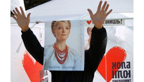 Блок Юлии Тимошенко