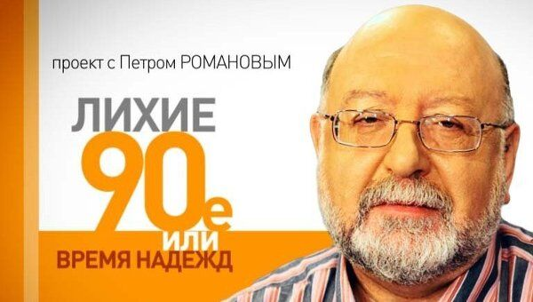 Лихие 1990-е. Кавказская лихорадка: что стоит за терактами по России?