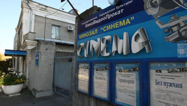 Новосибирский кинотеатр Синема