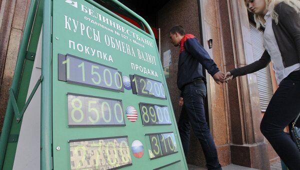 Падение курса национальной валюты в Белоруссии