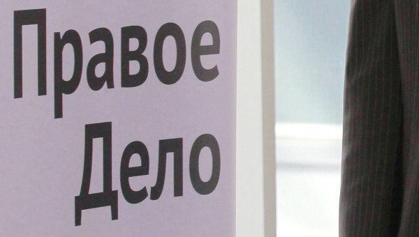 Логотип партии Правое дело