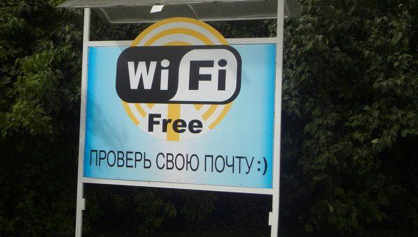 Wi-Fi появился в парке Сокольники в Москве
