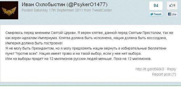 Скриншот страницы Ивана Охлобыстина в Twitter