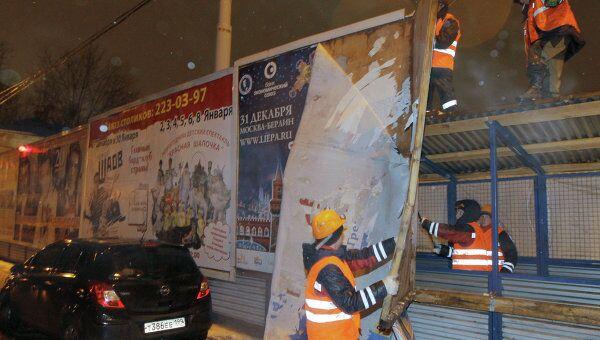 Демонтаж рекламных констукций в центре Москвы