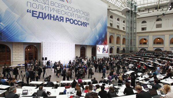 Съезд Единой России. Архив