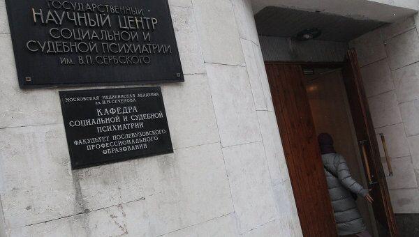 Работа центра судебной психиатрии им. В. П. Сербского. Архивное фото