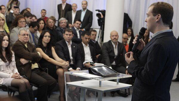 Президент РФ Д.Медведев провел встречу со сторонниками на Красном Октябре