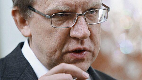 Министр финансов России Алексей Кудрин