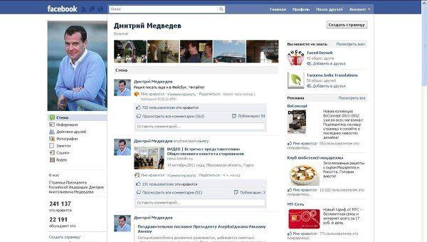 Страница Дмитрия Медведева в Facebook