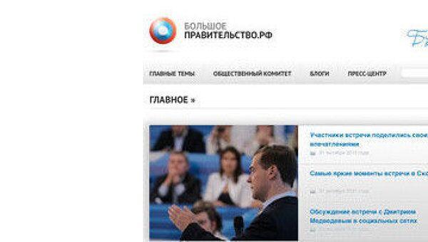 Скриншот сайта большого правительства