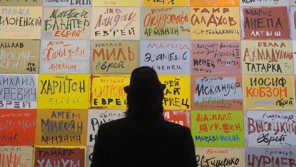 Выставка Россия для всех в Московском Доме фотографии