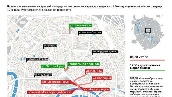 Ограничение движения в Москве 7 ноября