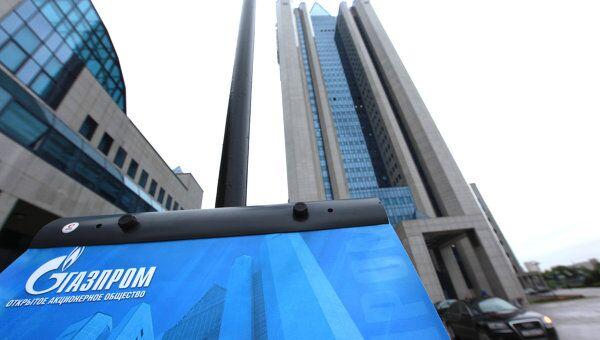 Газпром заявил, что не был проинформирован о претензиях со стороны ЕС. Архив