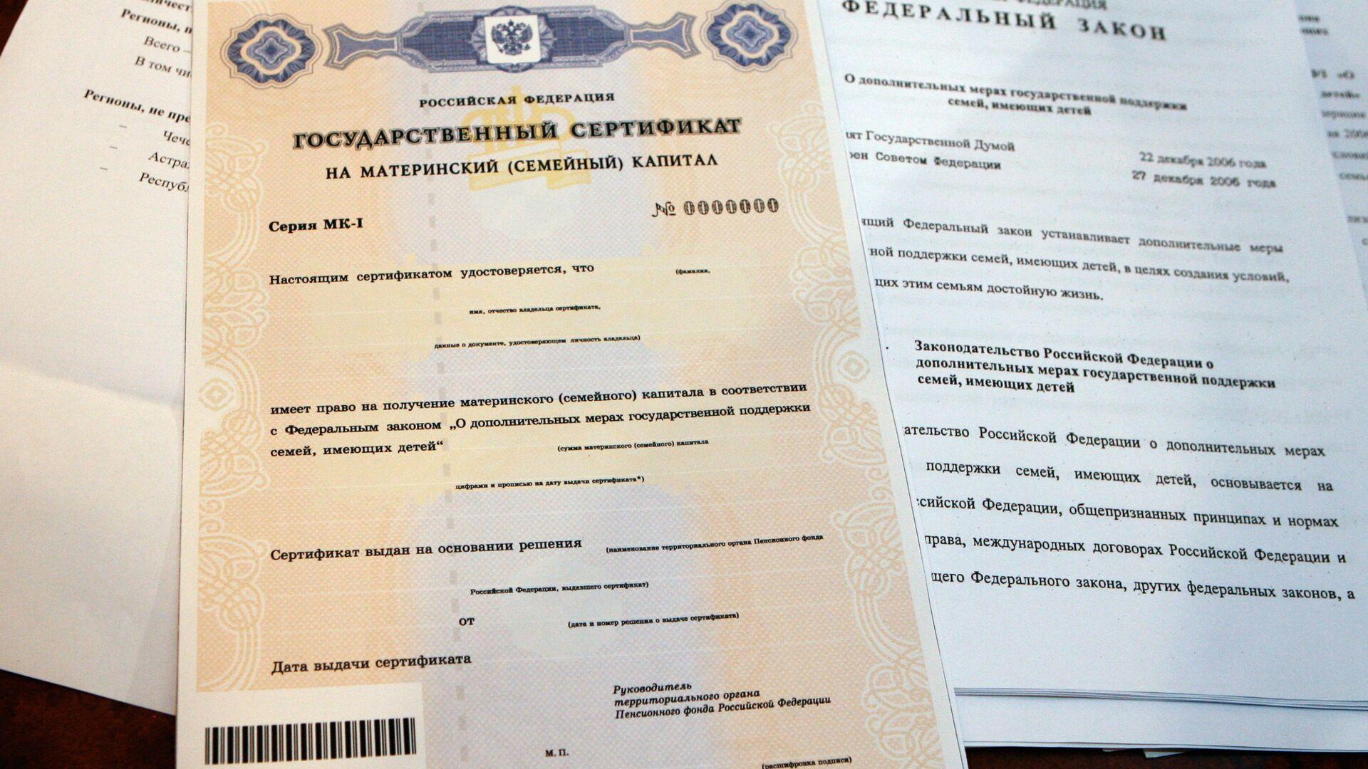 Государственный сертификат на материнский капитал - РИА Новости, 1920, 07.03.2021