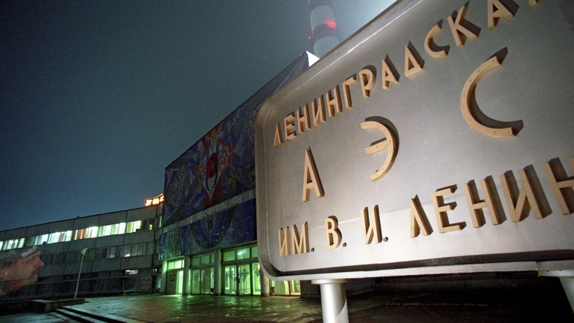 Ленинградская АЭС - РИА Новости, 1920, 26.11.2020