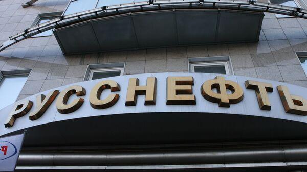Здание нефтегазовой компании ОАО Русснефть