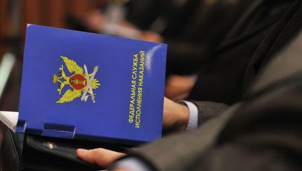 Папка с логотипом ФСИН России. Архивное фото