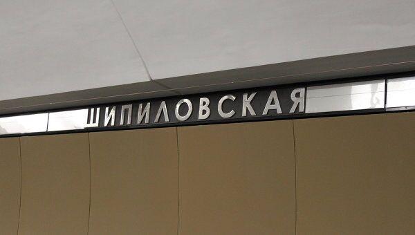 Борисово, Шипиловская и Зябликово: новые станции метро в Москве
