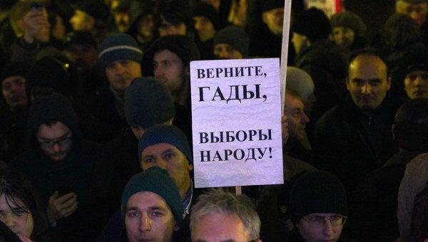 Митинг оппозиции на Чистых прудах