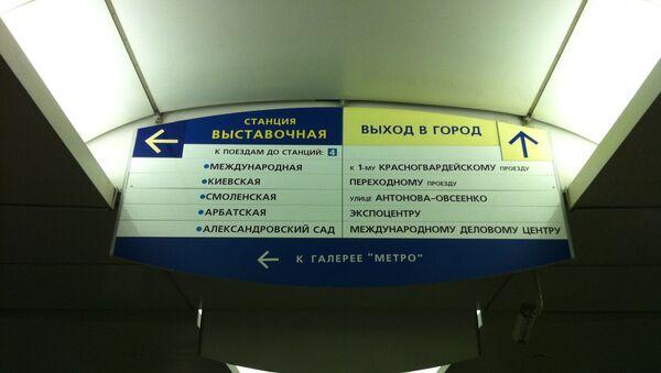 Станция метро «Выставочная». Архивное фото
