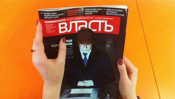 Журнал Власть
