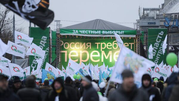 Митинг партии Яблоко против фальсификации выборов
