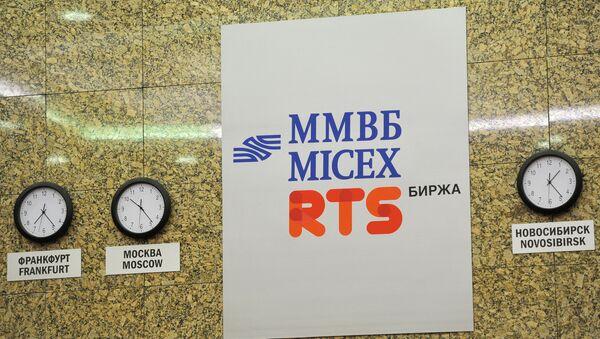 Торги на объединенной бирже ММВБ-РТС, архивное фото