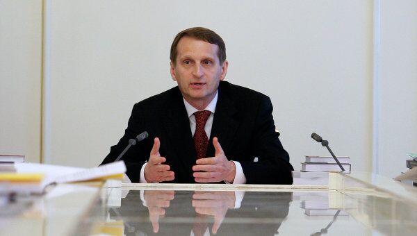 Руководитель администрации президента РФ Сергей Нарышкин. Архив