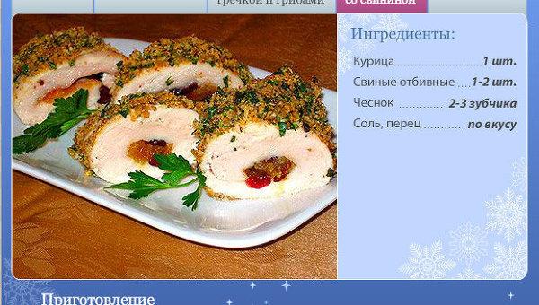 Рецепты блюд на Рождество