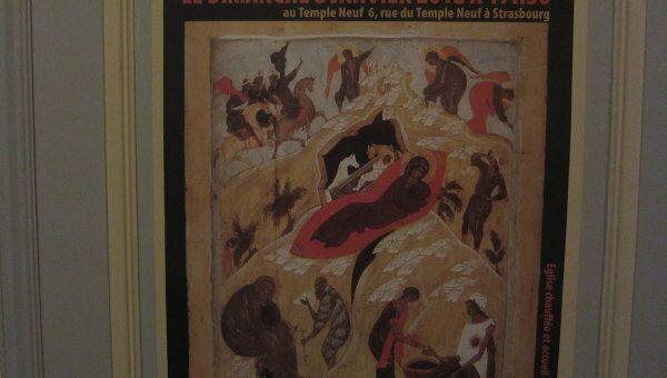 Православное Рождество в Страсбурге