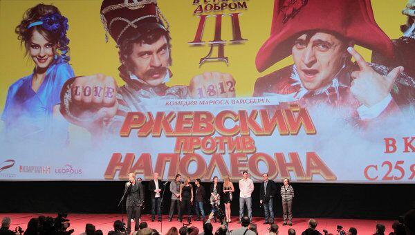 Премьера фильма режиссера Марюса Вайсберга Ржевский против Наполеона